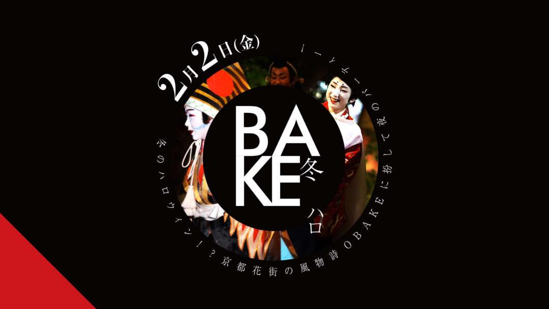 OBAKE-冬のハロウィン-