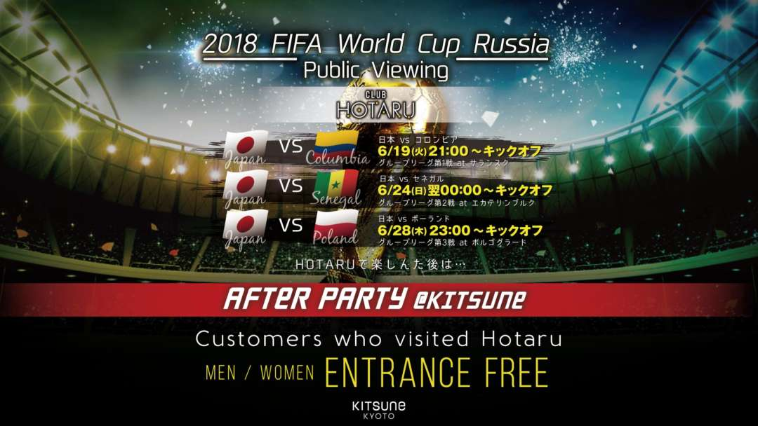 HOTARU PUBLIC VIEWING AFTER PARTY @KITSUNE!
