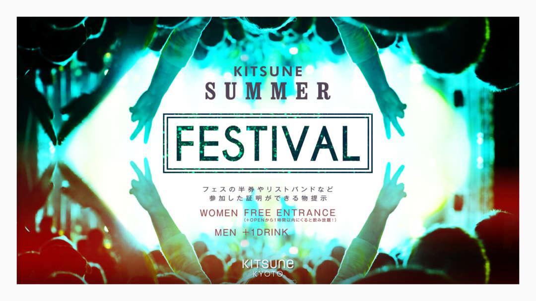 KITSUNE SUMMER – FESTIVAL –