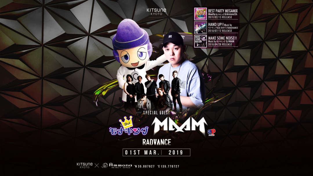 SPECIAL GUEST : モナキング / MAAM