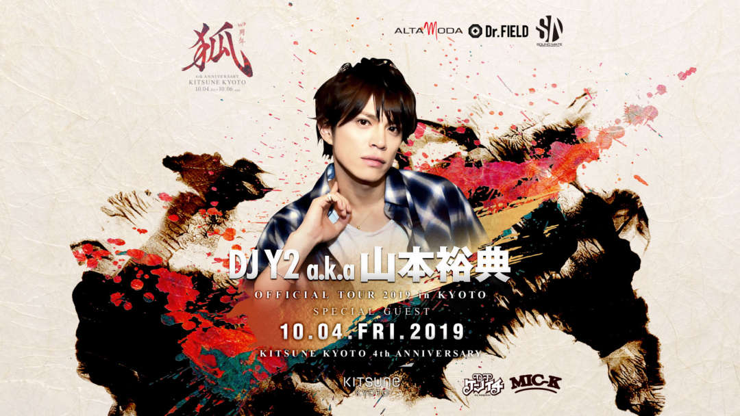 SPECIAL GUEST:DJ Y2 a.k.a.山本裕典