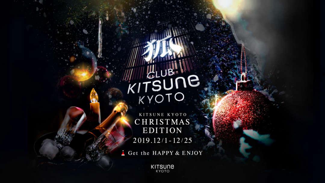 KITSUNE KYOTO CHIRISTMAS EDITION