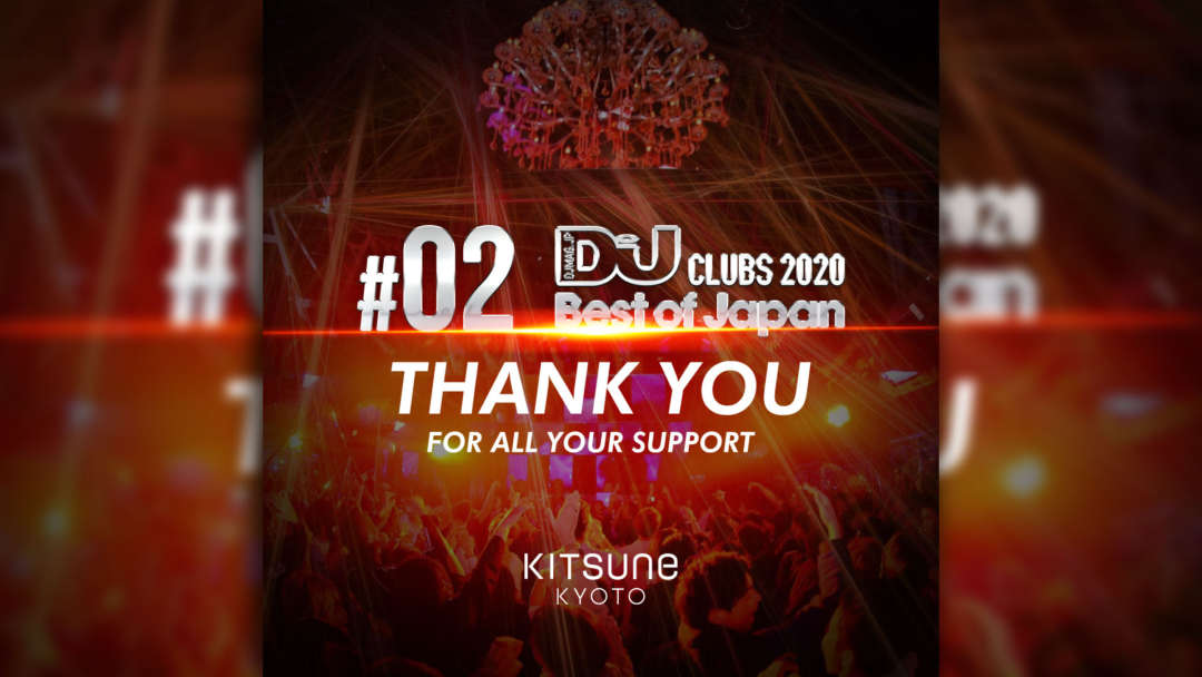 DJ MAG JAPAN, BEST OF JAPAN CLUBS 2020 2位!!!