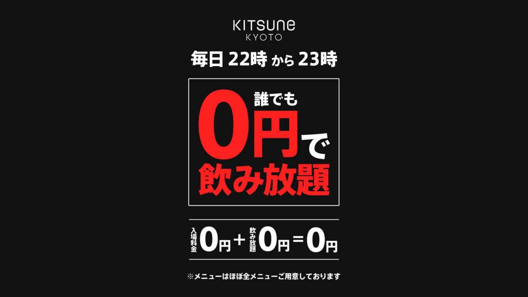 京都最強飲み放題宣言